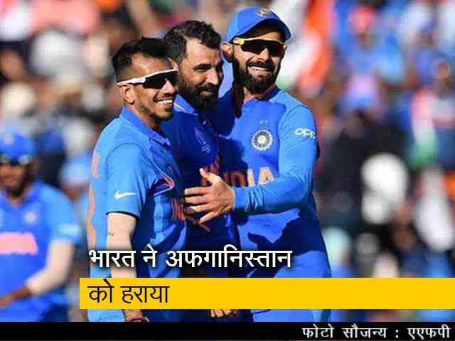 Videos : वर्ल्ड कप: रोमांचक मुकाबले में भारत ने अफगानिस्तान को हराया