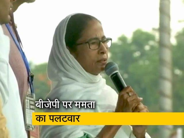 Videos : ममता बनर्जी ने बीजेपी को समझाई सब धर्मों की असल परिभाषा