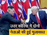Video : किम जोंग उन से मिले अमेरिकी राष्ट्रपति डोनाल्ड ट्रंप
