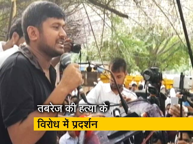 Videos : नफरत की प्रयोगशाला में भीड़ तैयार की जा रही है - कन्हैया कुमार