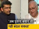 Video : NDTV से बोले आरिफ मोहम्मद खान, मैं अपना पुराना बयान अब बदल तो नहीं सकता