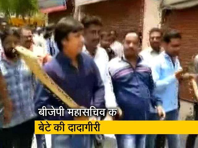 Videos : कैलाश विजयवर्गीय के विधायक बेटे ने अधिकारियों को बल्ले से पीटा