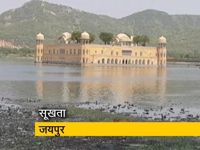 Videos : जयपुर में खत्म न हो जाए पानी, हर साल घट रहा है भूजल स्तर