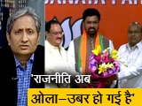 Video : रवीश कुमार का प्राइम टाइम: जब टीडीपी में थे तो लगे थे आरोप, अब बीजेपी में हुए शामिल