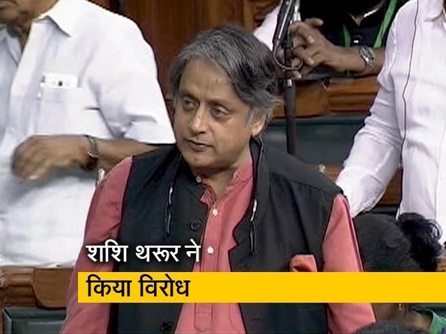 Videos : तीन तलाक बिल पर लोकसभा में हंगामा, कांग्रेस सांसद शशि थरूर ने किया विरोध
