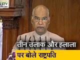 Video : तीन तलाक और हलाला को हटाना है: राष्ट्रपति रामनाथ कोविंद