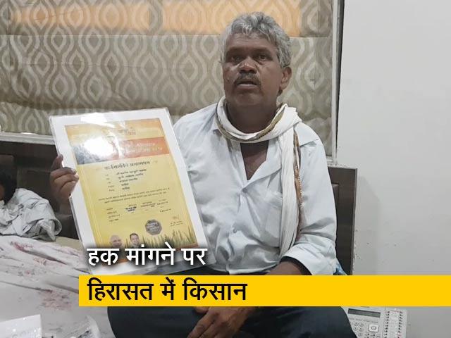 Videos : कर्ज माफी की शिकायत लेकर पहुंचे किसान को पुलिस ने पकड़ा, महाराष्ट्र विधान सभा में उठा मुद्दा तब छोड़ा