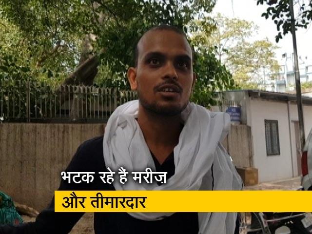 Video : दिल्ली के 15 सरकारी अस्पतालों में डॉक्टरों की हड़ताल, मरीज बेहाल