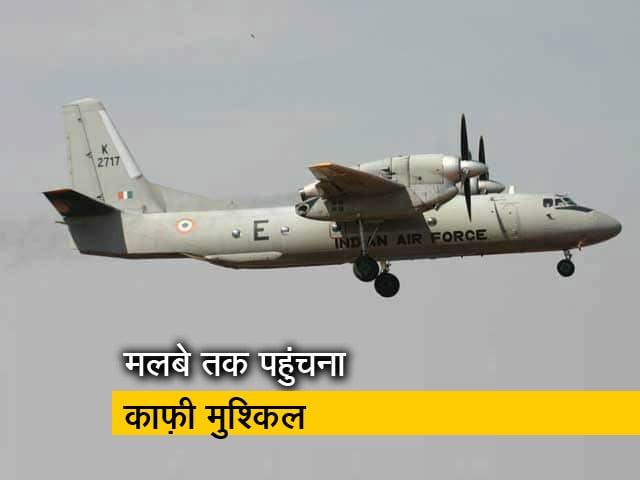 Video : अरुणाचल प्रदेश के सियांग में मिला वायुसेना के लापता AN-32 विमान का मलबा