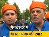 Video : भारत-पाक का मैच देखने पहुंचे फैंस में दिखा जबरदस्त उत्साह