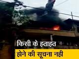 Video : मुंबई के डोंगरी इलाके में एक इमारत में लगी आग