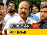 Video : बेंगलुरु में सामने आया 1500 करोड़ रुपए का घोटाला