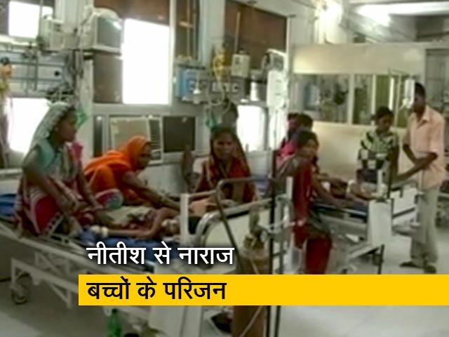 Video : मुज़फ़्फ़रपुर पहुंचे सीएम नीतीश कुमार, बच्चों के परिजनों ने किया विरोध