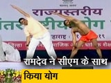 Video : महाराष्ट्र: स्वामी रामदेव ने सीएम फडणवीस के साथ नांदेड़ में किया योग