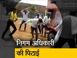 Video : मध्य प्रदेश के सतना में बीजेपी नेता ने मुख्य निगम अधिकारी को पीटा