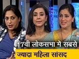 Video : हम लोग : क्या महिलाएं अलग राजनीति खड़ी कर पाएंगी?