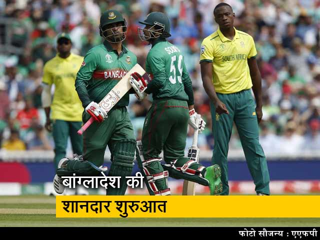 Videos : दक्षिण अफ्रीका को हराकर बांग्लादेश ने किया वर्ल्ड कप का आगाज