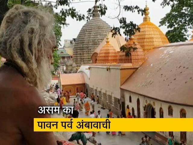 Videos : मां कामाख्या मंदिर में धूमधाम से मनाया जा रहा पर्व अंबावाची
