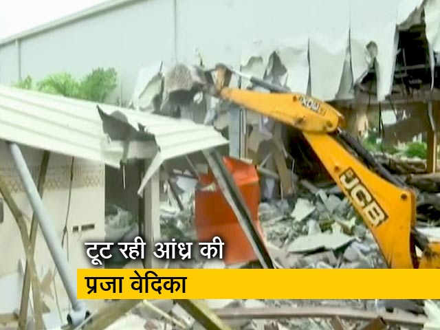 Videos : जगन मोहन सरकार गिरवा रही चंद्रबाबू नायडू की प्रजा वेदिका