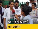 Videos : केरल में भी सड़क पर उतरे डॉक्टर, किया विरोध प्रदर्शन