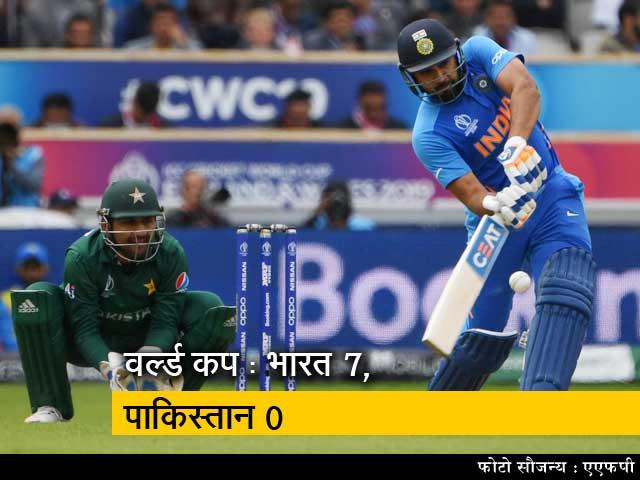 Videos : वर्ल्ड कप 2019: भारत की पाकिस्तान पर बड़ी जीत, 7-0 के साथ बादशाहत बरकरार