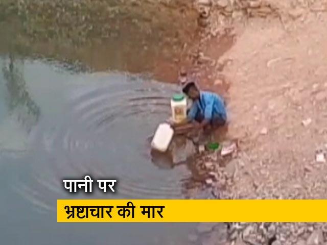 Videos : प्राइम टाइम में रवीश कुमार ने बताया, मध्य प्रदेश में पानी बचाने के नाम पर क्या हो रहा है
