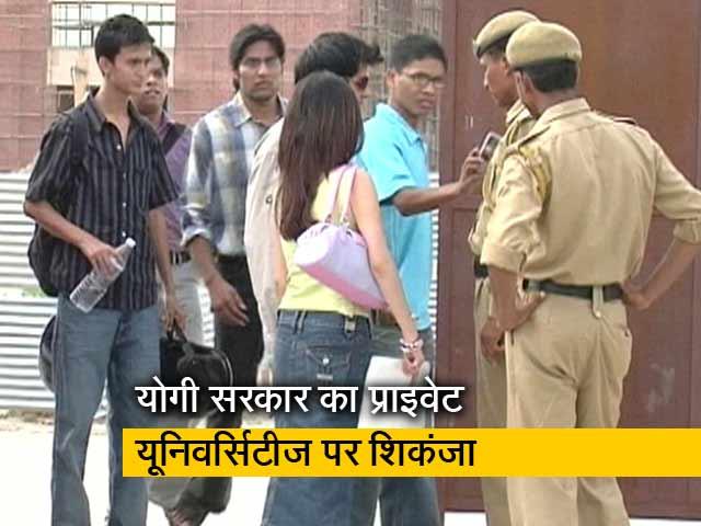 Video : सिटी सेंटर: योगी सरकार का प्राइवेट यूनिवर्सिटीज को फरमान, दिल्ली में लगने लगे सीसीटीवी कैमरे