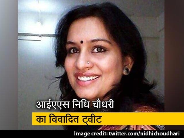 Videos : IAS निधि ने गांधी जी के लिए किए गए ट्वीट को डिलीट कर दी सफाई