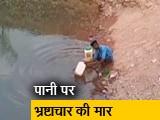 Video : प्राइम टाइम में रवीश कुमार ने बताया, मध्य प्रदेश में पानी बचाने के नाम पर क्या हो रहा है
