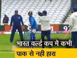 Videos : वर्ल्ड कप का महामुक़ाबला : भारत vs पाकिस्तान मैच का सभी को इंतजार