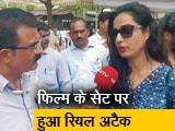 Video : सिटी सेंटर: फिल्म सेट पर शूटिंग के दौरान हमला, महाराष्ट्र सीएम से मिली टीम
