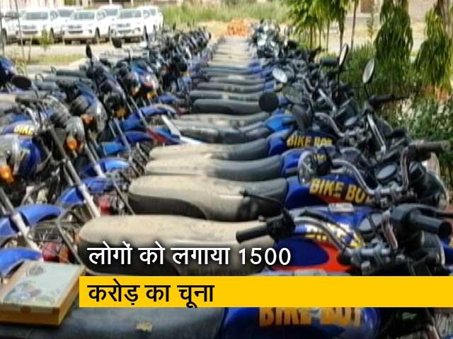 Video : सिटी सेंटर : इंदौर में बीजेपी विधायक की गुंडागर्दी, NCR में बाइक बोट के नाम पर लोगों को लगा चूना
