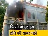 Video : जबलपुर हाईकोर्ट की इमारत में लगी आग