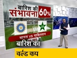 Video : वर्ल्ड कप में भारत और पाकिस्तान के मैच पर बारिश का साया