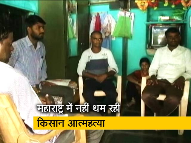 Videos : महाराष्ट्र में बढ़ता जा रहा किसान की आत्महत्याओं का आंकड़ा