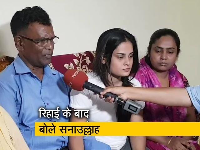 Videos : सनाउल्लाह को मिली रिहाई, NDTV को कहा शुक्रिया