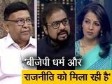 Video : प्राइम टाइम: जय श्रीराम के नारे पर क्यों भड़क रही हैं ममता?