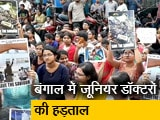 Videos : बंगाल में हड़ताल पर जूनियर डॉक्टर, साथी इंटर्न की पिटाई से हैं नाराज