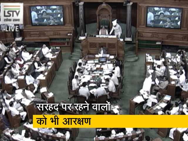 Videos : जम्मू कश्मीर आरक्षण संशोधन बिल लोकसभा में पेश