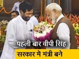 Video : रामविलास पासवान, यानी सदाबहार मंत्री