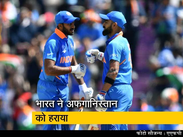 Videos : अंतिम ओवर में शमी ने ली हैटट्रिक, भारत ने अफगानिस्तान को हराया