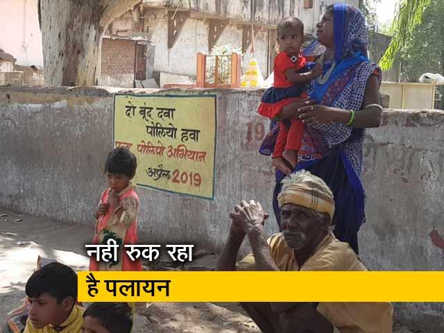 Videos : रवीश कुमार का प्राइम टाइम : मध्यप्रदेश के आदिवासी इलाकों में नहीं रुक रहा पलायन