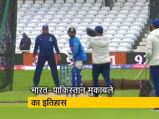 Videos : विश्व कप में कब-कब भिड़े भारत-पाकिस्तान
