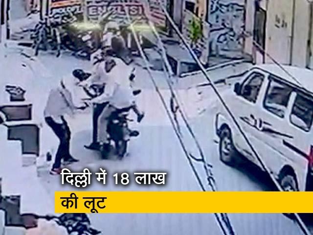 Videos : दिल्ली में आढ़ती को गोली मारकर 18 लाख लूट ले गए बाइक सवार बदमाश