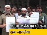 Video : 1500 करोड़ के IMA घोटाले में आईं 24 हजार शिकायतें, मास्टरमाइंड फरार