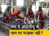 Video : रवीश कुमार का प्राइम टाइम: SKMCH अस्पताल का ICU तय मानकों पर कितना खरा?