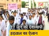 Video : सिटी सेंटर : सुरक्षा के लिए हड़ताल पर डॉक्टर, दिल्ली में 24 घंटे में 5 मर्डर
