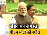 Video : पीएम मोदी ने कहा, सभी दलों से सहयोग की अपील