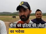Video : भारत की जीत के लिए आश्वस्त हैं चंडीगढ़ के क्रिकेट फैंस