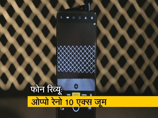Videos : सेल गुरु: ओप्पो रेनो 10 एक्स जूम फोन का रिव्यू